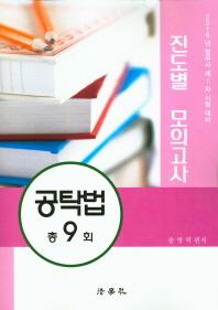 공탁법 총9회 진도별 모의고사(2016)