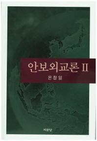안보외교론. 2