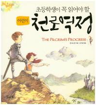 초등학생이 꼭 읽어야 할 어린이 천로역정