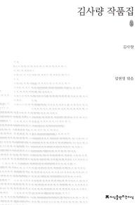 김사량 작품집