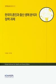 한국의 혼인과 출산 생애 분석과 정책 과제