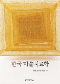 한국 미술치료학