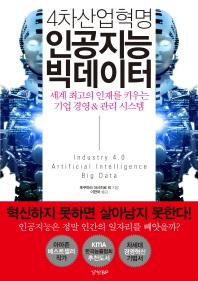 4차산업혁명 인공지능 빅데이터