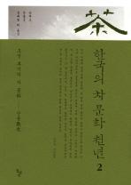한국의 차 문화 천년. 2