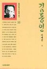 김동인(한국문학의 현대적해석 16)