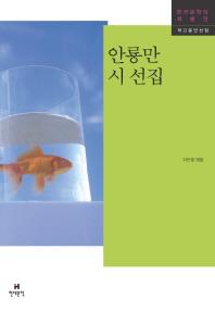 안룡만 시 선집