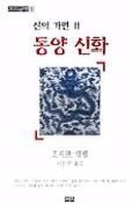 신의 가면 2(동양신화)