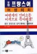 포켓 프랑스어여행회화