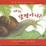 네가 달팽이니(풀밭에서 만나요 2)