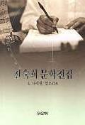 전숙희문학전집 4
