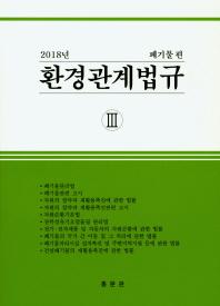 환경관계법규. 3(폐기물편)(2018)