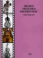영화음악 바이올린 명곡집