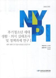 후기청소년 세대 생활 의식 실태조사 및 정책과제 연구. 1