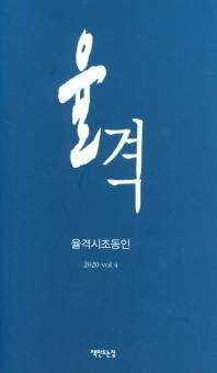 율격(2020 vol.4)