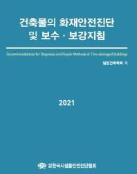 건축물의 화재안전진단 및 보수 보강지침(2021)