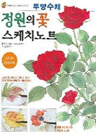 정원의 꽃 스케치노트(투명수채)