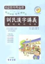 한글처럼 쉽게 배우는 훈민한자강의 (6급한자학습편)
