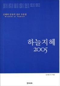 은혜와 감동의 설교 모음집 하늘지혜 2005