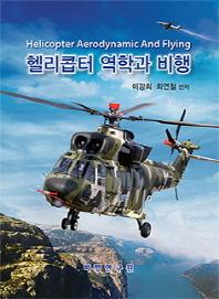 헬리콥터 역학과 비행