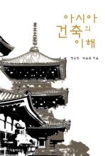 아시아 건축의 이해