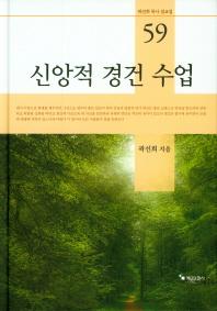 신앙적 경건 수업