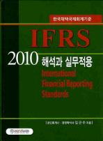 국제회계기준 IFRS 해석과 실무적용(2010)