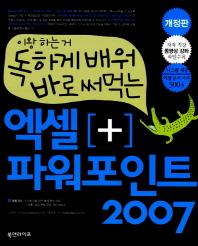 엑셀 파워포인트 2007