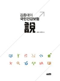 김종대의 국민건강보험설
