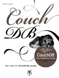 거침없이 배우는 CouchDB
