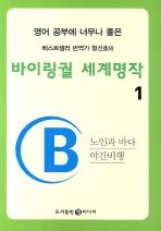 형선호의 바이링궐 세계명작 1