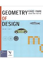 디자이너를 위한 디자인 기하학