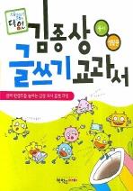 김종상 글쓰기 교과서: 동시 생활문