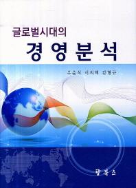 글로벌시대의 경영분석