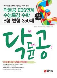 E 수능연계 변형특강 수학 B형(2014): E 특강(2015학년도 대학수학능력시험 대비)
