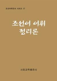 조선어 어휘 정리론