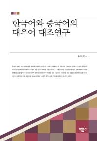 한국어와 중국어의 대우어 대조연구