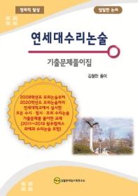 연세대수리논술 기출문제풀이집