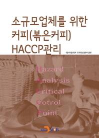 소규모 업체를 위한 커피(볶은커피) HACCP관리