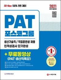 2021 하반기 All-New PAT 포스코그룹 생산기술직/직업훈련생 채용 인적성검사+무료동영상(생산직특강)