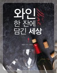 와인 한 잔에 담긴 세상