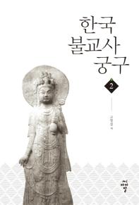한국불교사궁구. 2