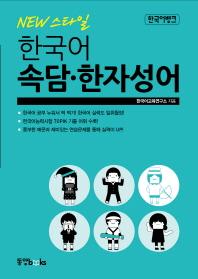 New 스타일 한국어 속담 한자성어