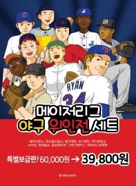 메이저리그 야구 위인전 세트