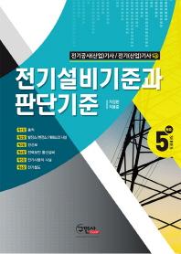전기설비기술기준과 판단기준