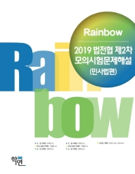 Rainbow 법전협 제2차 모의시험문제해설(민사법편)(2019)