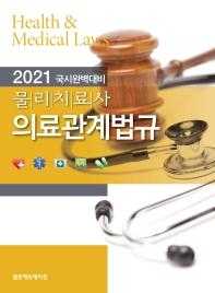 물리치료사 의료관계법규(2021)