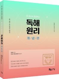 한 권으로 완성하는 독해원리 개념편(2021)