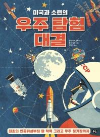 미국과 소련의 우주 탐험 대결