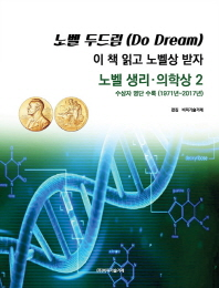 노벨 두드림(Do Dream): 이 책 읽고 노벨상 받자(노벨 생리의학상2)