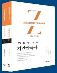 지안한국사(9급 공무원) 세트(2021)